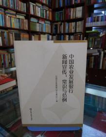 中国农业发展银行新闻宣传:常识与范例