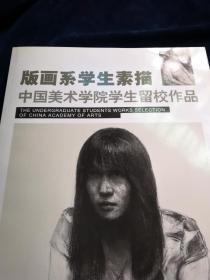 中国美术学院学生留校作品.版画系学生素描