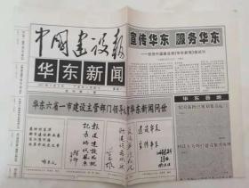 小报:《中国建设报华东新闻版》创刊号(1997N4K)