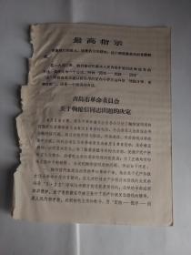 文革文史资料:《青岛市革命委员会 关于鞠维信同志问题的决定》