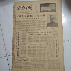 济南日报(1982)只有1,2两版如图。刘主席上卷出版