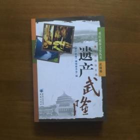 遗产武隆 (重庆旅游文史丛书)