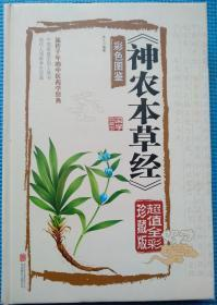 《神农本草经》彩色图鉴