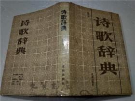 诗歌辞典 陈绍伟 花城出版社 1986年1版 32开硬精装