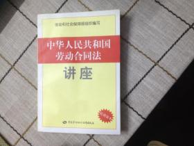 中华人民共和国劳动合同法讲座