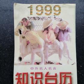 1999年/中外名人名言版