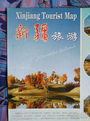 【旧地图】新疆旅游地图  乌鲁木齐市区图  2开  2008年版