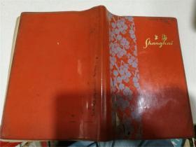 【老版笔记本】上海(红色塑封,有笔记,部分页空白)