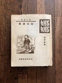 左拉《娜娜》(焦菊隐译,文化生活出版社民国三十七年再版,带书衣)
