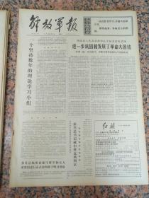5171、解放军报-1974年9月1日,规格4开4版.9品,