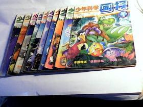 少年科学画报 (1998年第2.3.4.5.6.7.8.9.10.11.12期全)11期合售