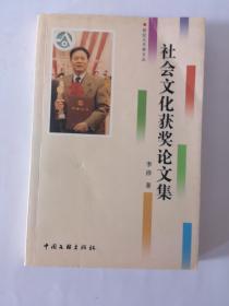 社会文化获奖论文集