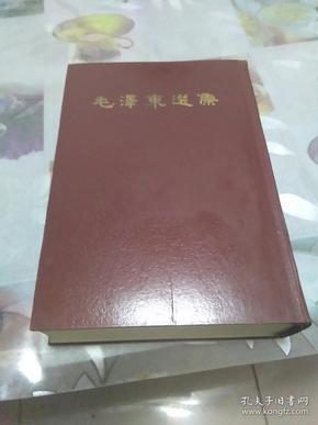 毛泽东选集(32开一卷本)