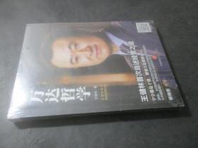 万达哲学:王健林首次自述经营之道  未开封
