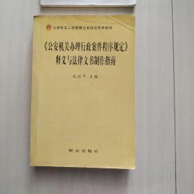 释义与法律文书制作指南