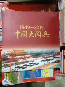1949----2015中国大阅兵(画册)环球人物---增刊、品相以图片为准