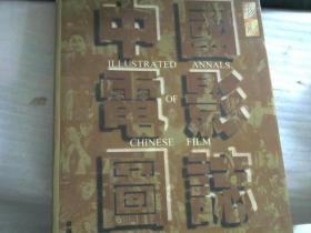 中国电影图志:珍藏本
