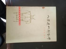 人体造行解剖学(6.1日进书)