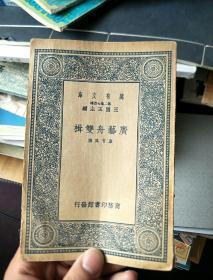 广艺舟双楫(万有文库版)