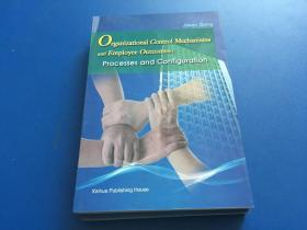 英文《组织管理机制研究:基于社会交换理论的视角》