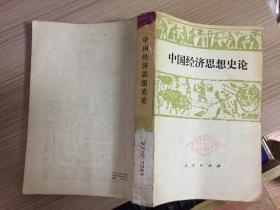 中国经济思想史论【仅印5900册】