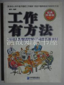 工作有方法(经典珍藏版)  (正版现货)