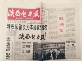 陕西小报:《陕西电力报》创刊号(时任省长程安东题写报名,1999N4K)