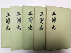 三国志(全五册),漆面精装,1982年7月2版3印,相当于新版一印,仅1700册