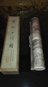 1960年人美珂罗版印制《清明上河图》一轴,1:1印刷,印量很小