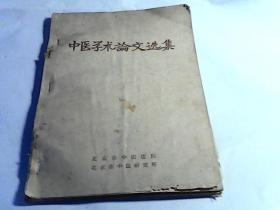 中医学术论文选集