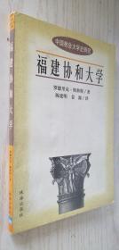 中国教会大学史研究丛书:福建协和大学 罗德里克· 斯科特 著 陈建明 姜源 译