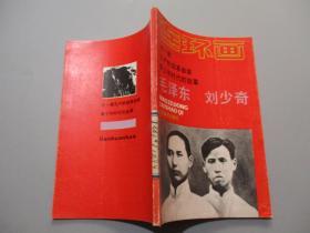 老一辈无产阶级革命家青少年时代的故事:毛泽东 刘少奇(连环画)