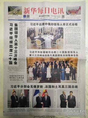 新华每日电讯2018.12.2习近平继续出席二十国集团领导人第13次峰会。