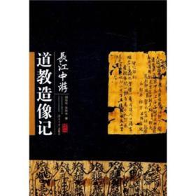 长江中游道教造像记