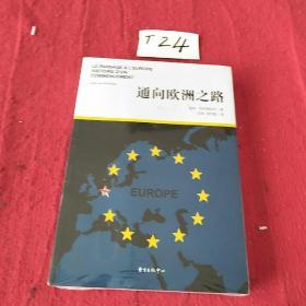 通向欧洲之路