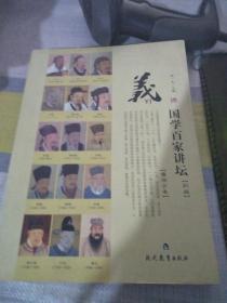 国学百家讲坛·义