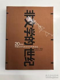 非文学的世纪:20世纪中国文学与政治文化关系史论