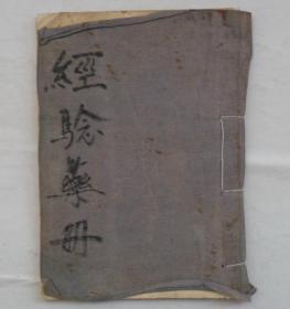 清朝或民国     经验药册      货号:第38书架—D层