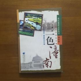 三色潼南( 重庆旅游文史丛书)