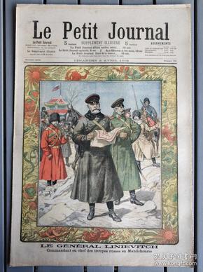 法国画报小日报1904年至1905年日俄战争精选12份  大部分报纸下方有奉天或者哈尔滨地名  看具体翻译