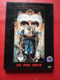 迈克尔杰克逊:危险之旅 DVD