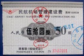 武汉民航机场管理建设费50元--早期登机牌-飞机票、航空票甩卖--早期交通票甩卖--实拍--包真