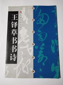 王铎草书诗(中国碑帖经典)