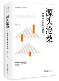 源头沧桑:中国改革开放发源地