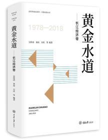 黄金水道:长江经济带