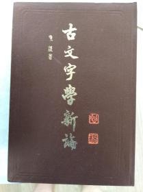 康殷  古文字学新论  83年初版精装,包快递