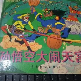 孙悟空大闹天空 《西游记》系列卡通连环画
