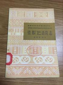 中国少数民族语言简志丛书--错那门巴语简志(86年初版  印量3000册)