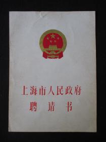 精品稀見 1984年 上海人民政府聘請書一份 汪*道*涵頒發  16開