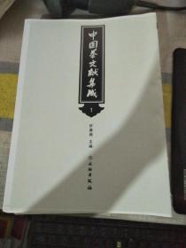 中国茶文献集成1-5合售影印本